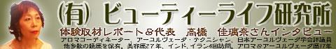 ビューティーライフ研究所 高橋佳璃奈さんインタビュー