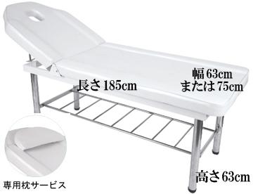 業務用リクライニングマッサージベッド(幅63cm)